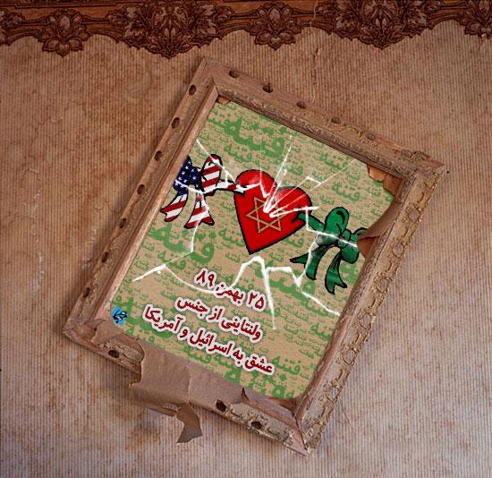 25 بهمن