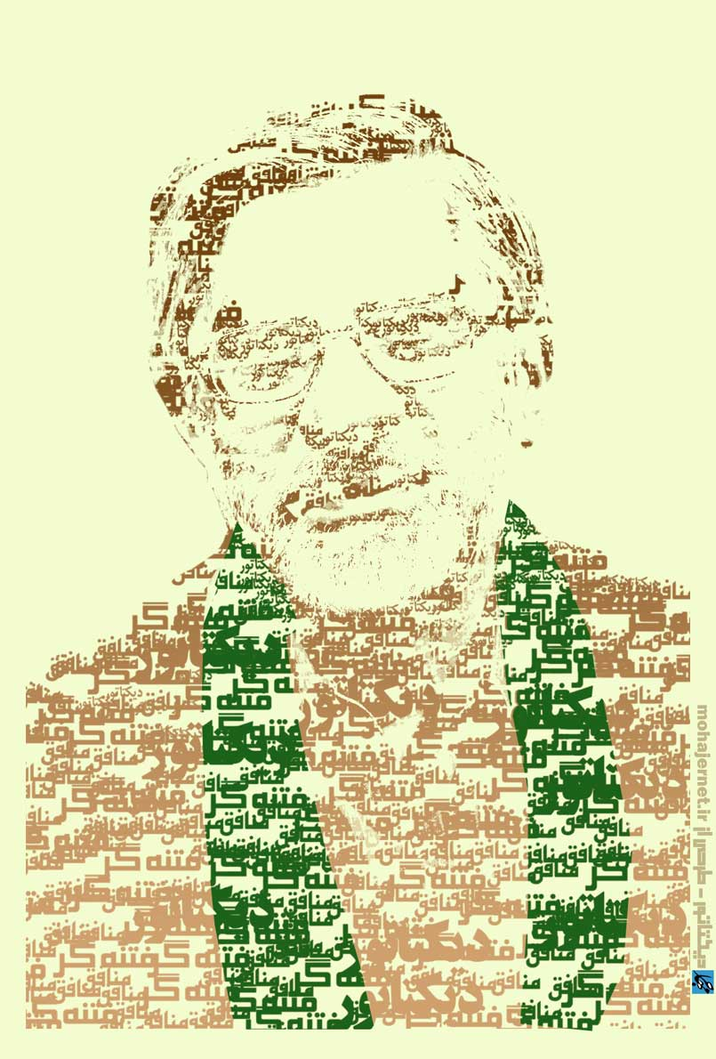 تایپوگرافی از موسوی
