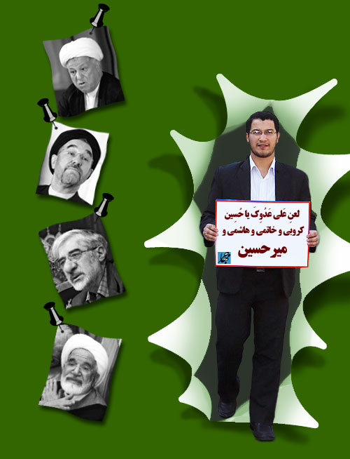 لعن علی عدوک یا حسین کروبی و خاتمی و هاشمی و میرحسین